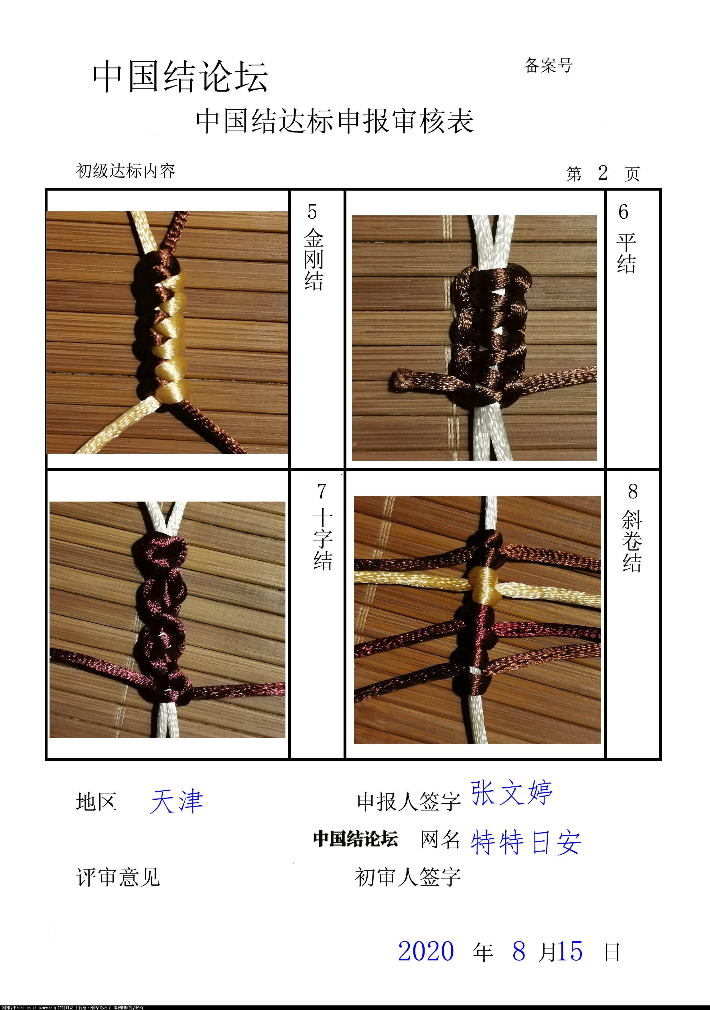 中国结论坛 特特日安 初级达标审核稿件  中国绳结艺术分级达标审核 140551kx3vqvrakvyk13rc