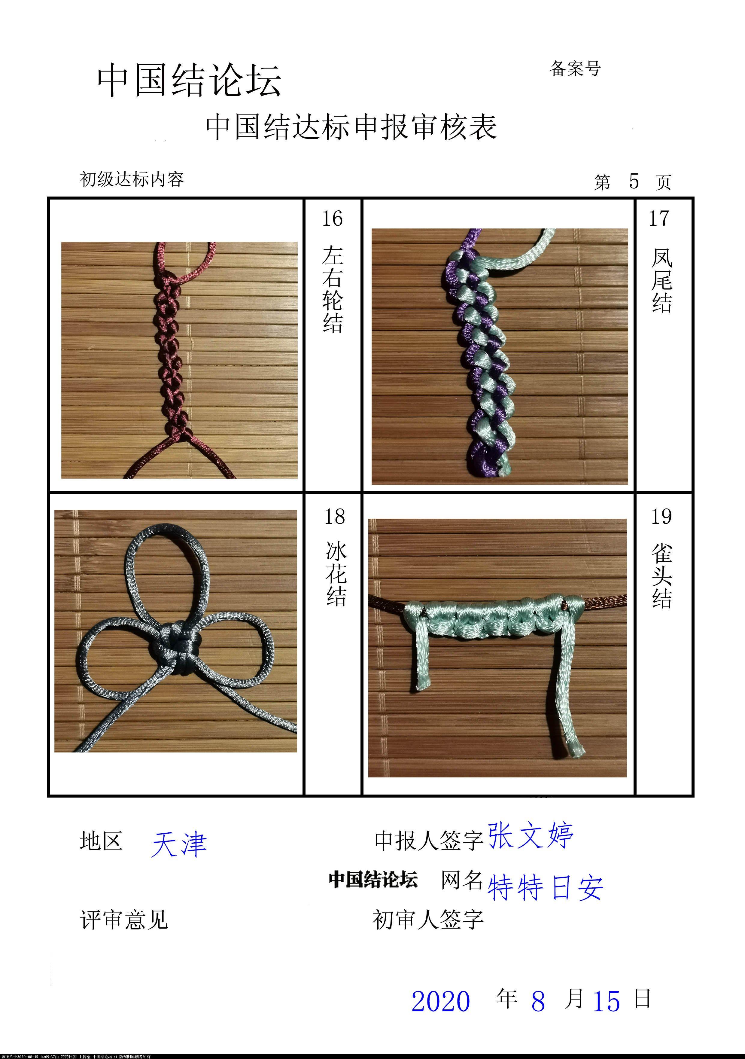 中国结论坛 特特日安 初级达标审核稿件  中国绳结艺术分级达标审核 140552hmljr4r2pr6p9pas