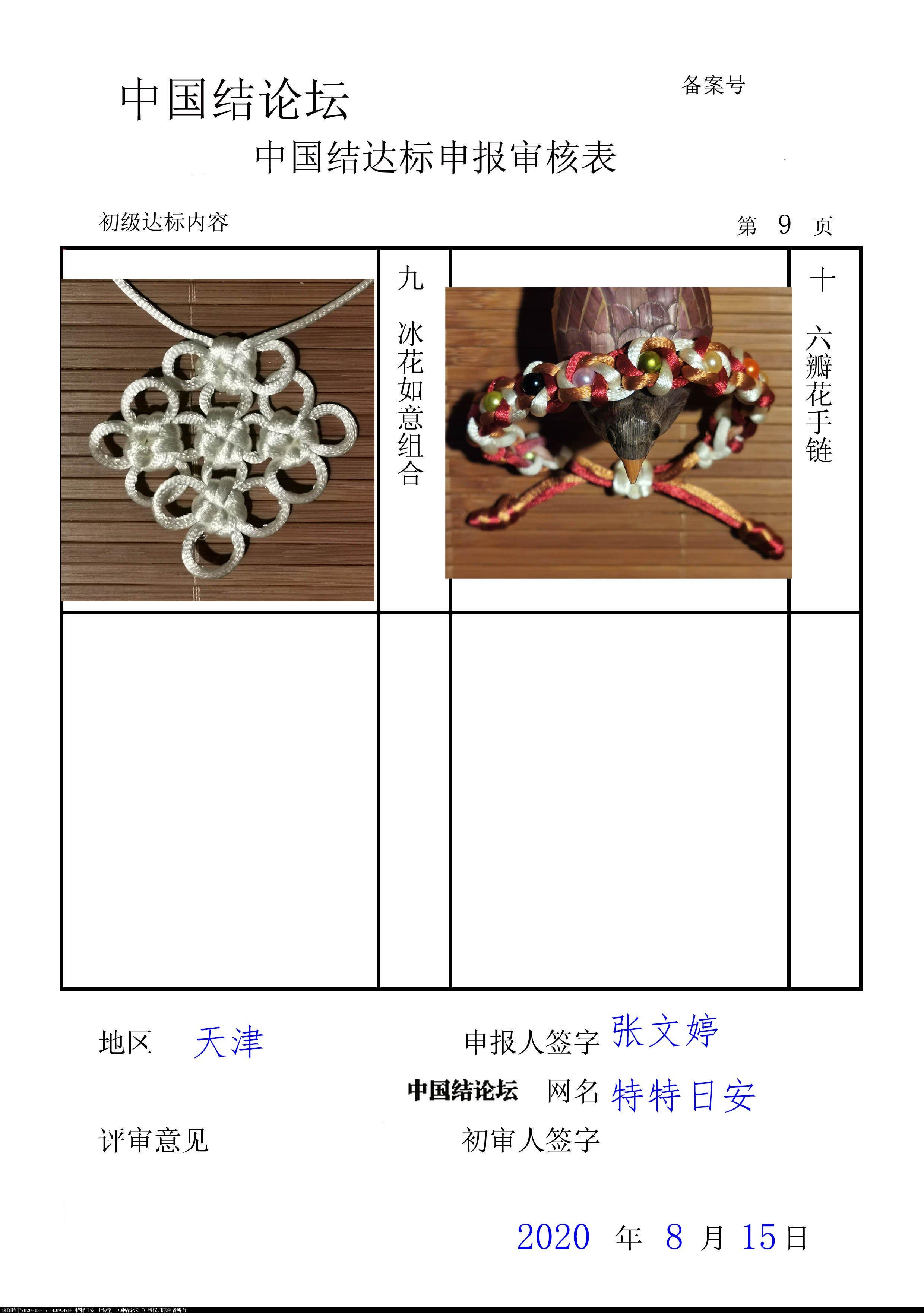 中国结论坛 特特日安 初级达标审核稿件  中国绳结艺术分级达标审核 140553h74oofkk64l44b0o