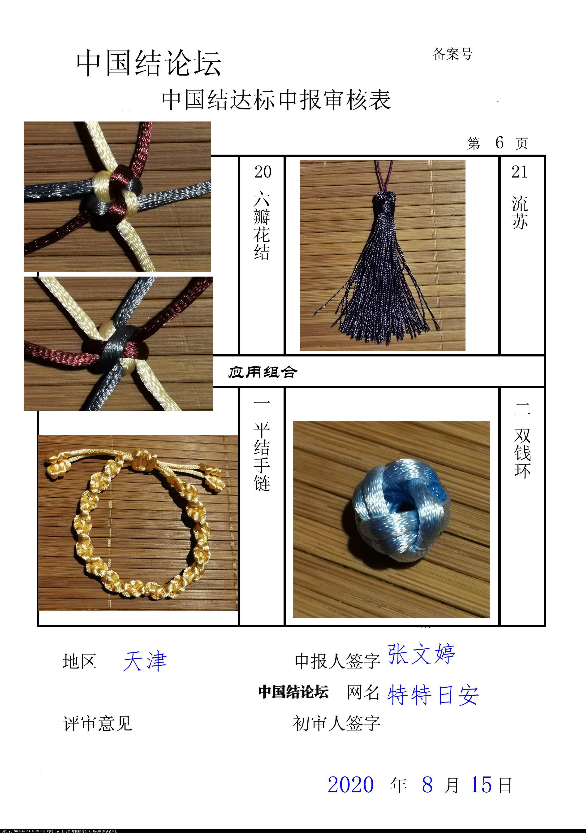 中国结论坛 特特日安 初级达标审核稿件  中国绳结艺术分级达标审核 140553sw001sonssk6b2bn