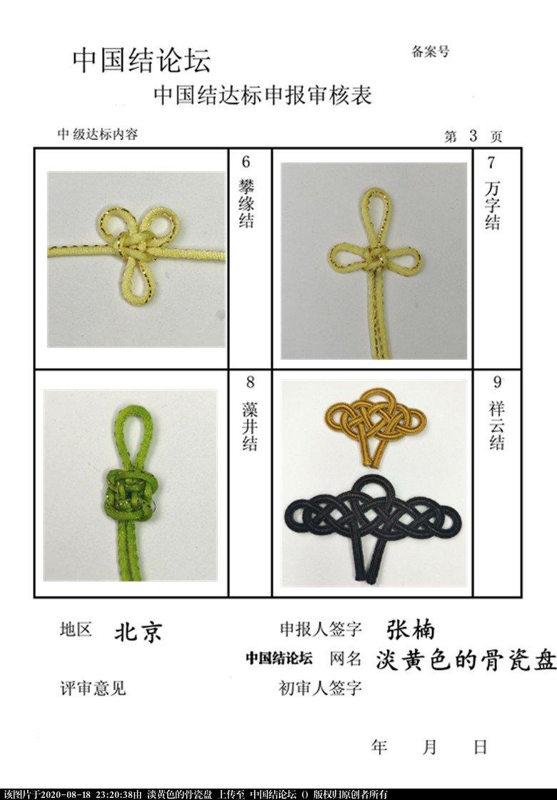 中国结论坛 淡黄色骨瓷盘--中级达标申请,请老师审核,辛苦了  中国绳结艺术分级达标审核 231801x1tv777ibkx7kt7v