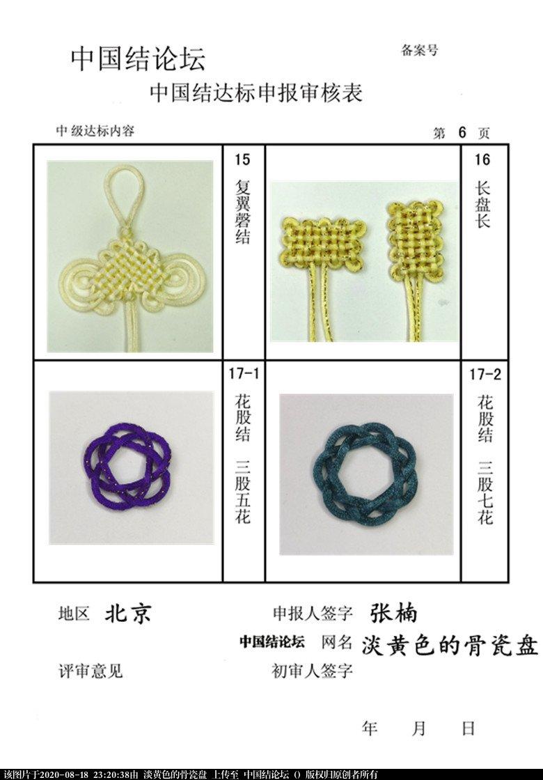 中国结论坛 淡黄色骨瓷盘--中级达标申请,请老师审核,辛苦了  中国绳结艺术分级达标审核 231809o0e60myy8cvcp6yy