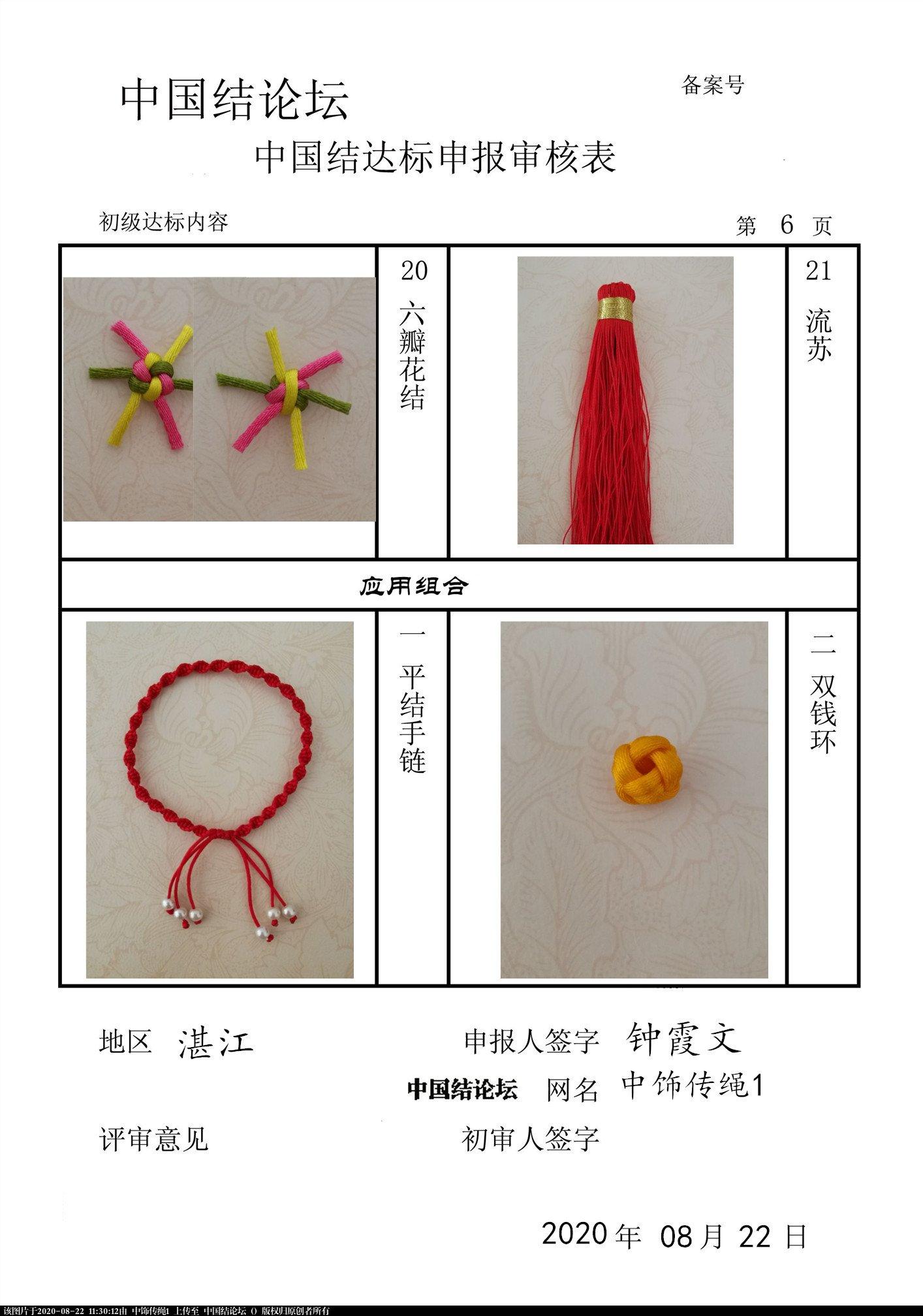 中国结论坛 中饰传绳1—初级达标申请稿件  中国绳结艺术分级达标审核 112714ri5y5ca2f6iw6o5i