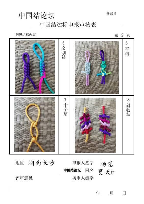 中国结论坛 夏天@初级达标申请  中国绳结艺术分级达标审核 132326y53516ru66s5ixzf