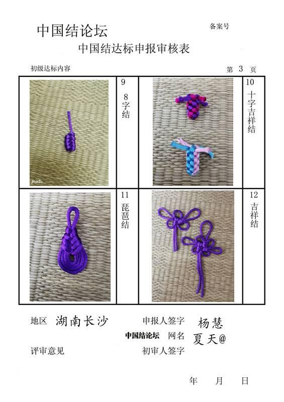 中国结论坛 夏天@初级达标申请  中国绳结艺术分级达标审核 132327fpxziids5hpwyh2z