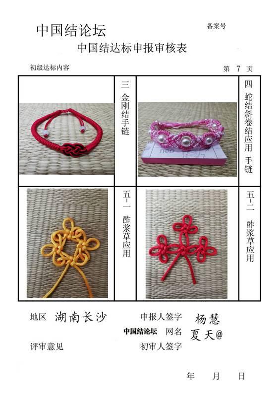 中国结论坛 夏天@初级达标申请  中国绳结艺术分级达标审核 132328lsg1a1zsh74l71s4