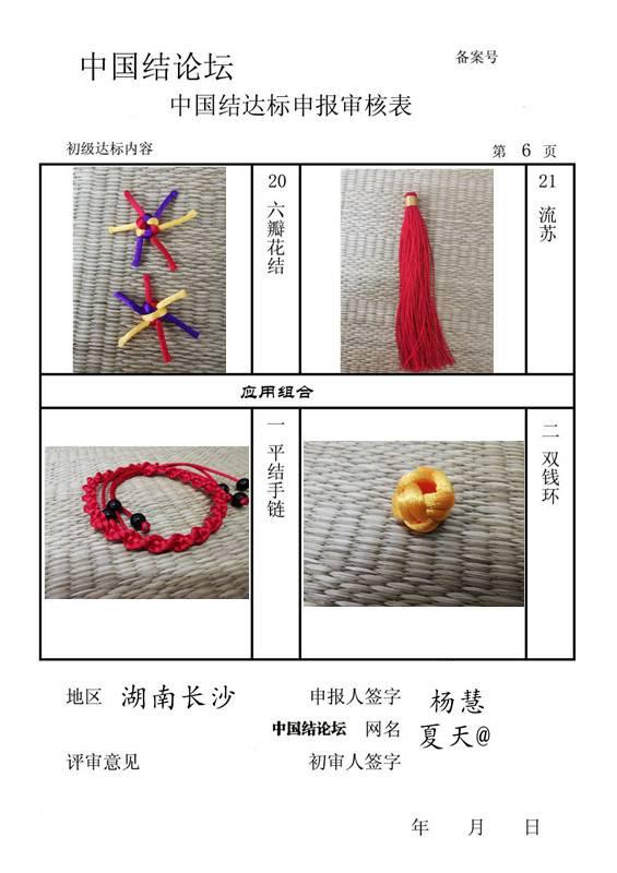 中国结论坛 夏天@初级达标申请  中国绳结艺术分级达标审核 132328r6wby47bwwlv4462