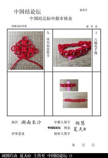 中国结论坛 夏天@初级达标申请  中国绳结艺术分级达标审核 132536wrke5am3mpa5mn3e