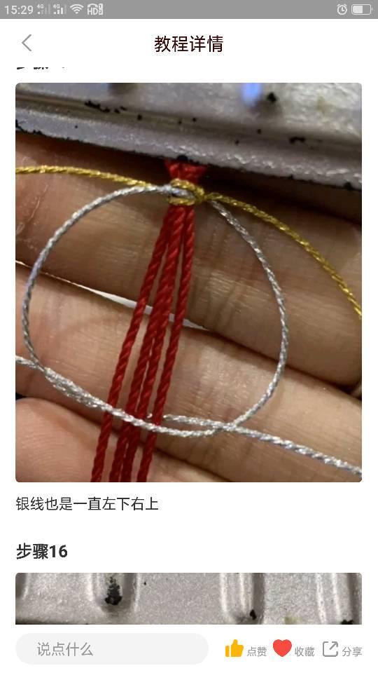 中国结论坛   结艺互助区 153104kgp4emjx8p2zkmjk