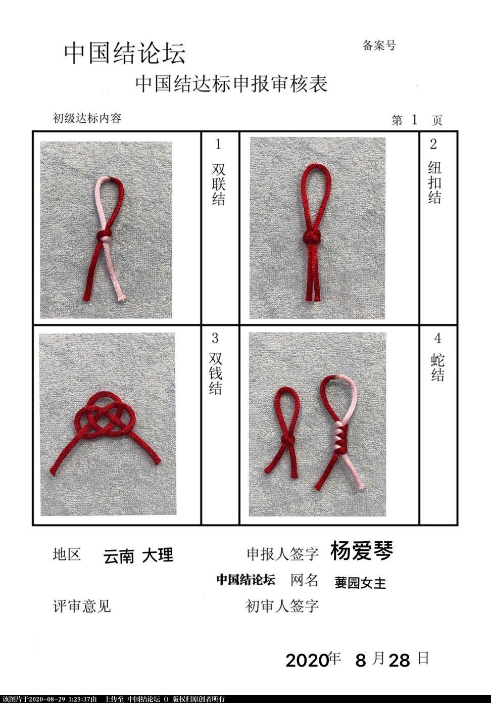 中国结论坛 葽园女主  初级达标申请  中国绳结艺术分级达标审核
