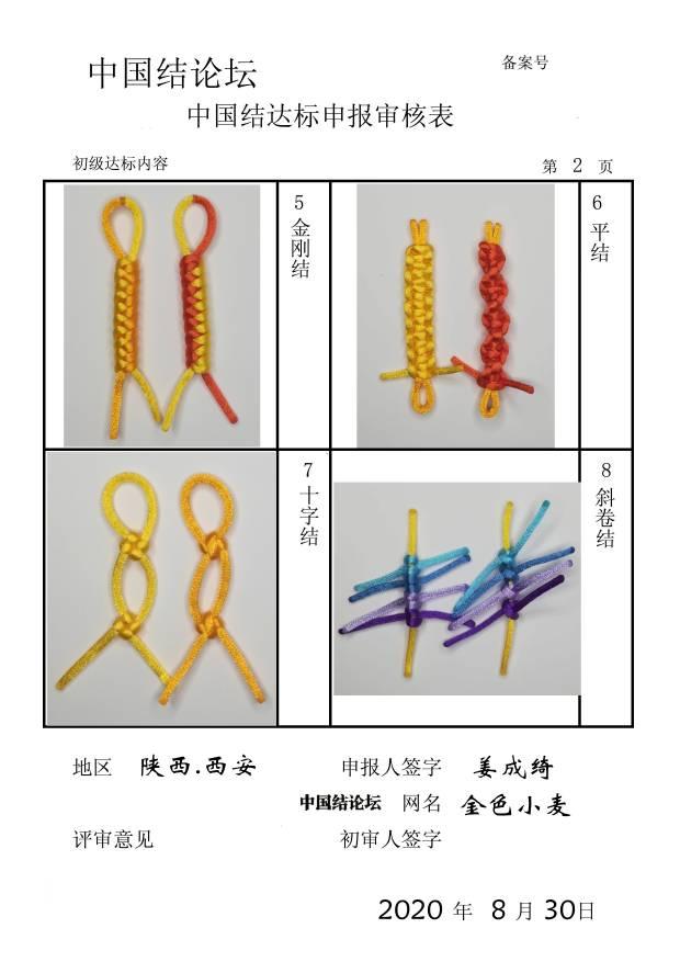 中国结论坛 金色小麦—初级达标申请稿件  中国绳结艺术分级达标审核 073510wz3m1y1i3j1qjtuu