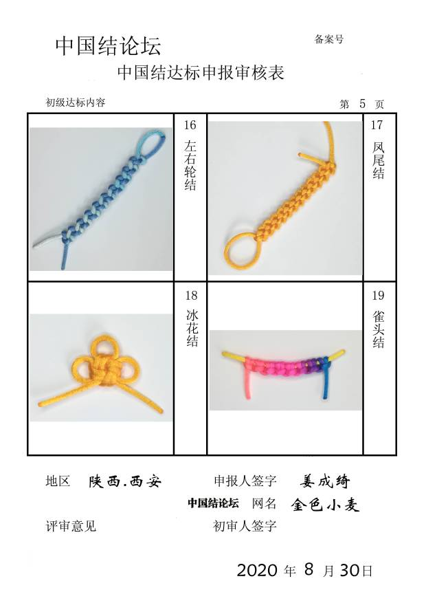 中国结论坛 金色小麦—初级达标申请稿件  中国绳结艺术分级达标审核 073512mi66skxx6gsm8mix