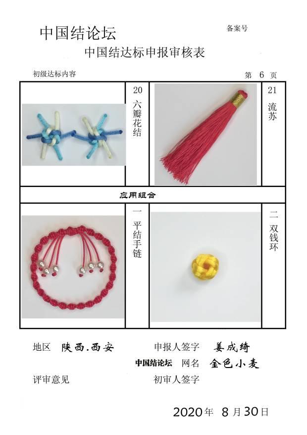 中国结论坛 金色小麦—初级达标申请稿件  中国绳结艺术分级达标审核 073512zmdhjomd6ozsdd66