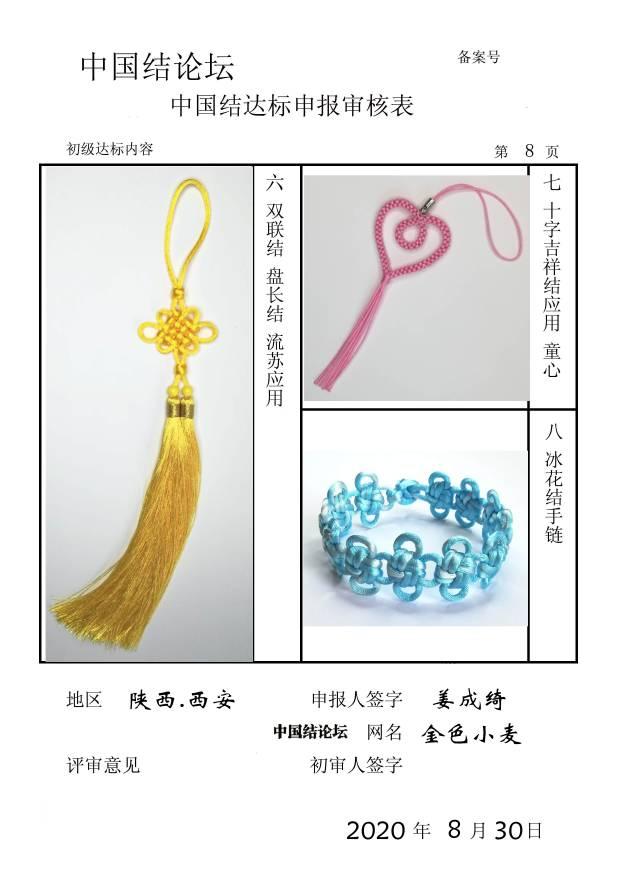中国结论坛 金色小麦—初级达标申请稿件  中国绳结艺术分级达标审核 073513mqhptfvehrhiv11b