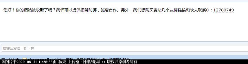 中国结论坛 这段网站被攻击和被勒索,导致APP内容刷新不了和网站打不开 网站被攻击打不开,网站被打了怎么办 论坛使用帮助 112804t638t3kqwvtvv3td