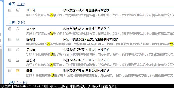 中国结论坛 这段网站被攻击和被勒索,导致APP内容刷新不了和网站打不开 网站被攻击打不开,网站被打了怎么办 论坛使用帮助 114132i5at2zc5hz5i5x1d