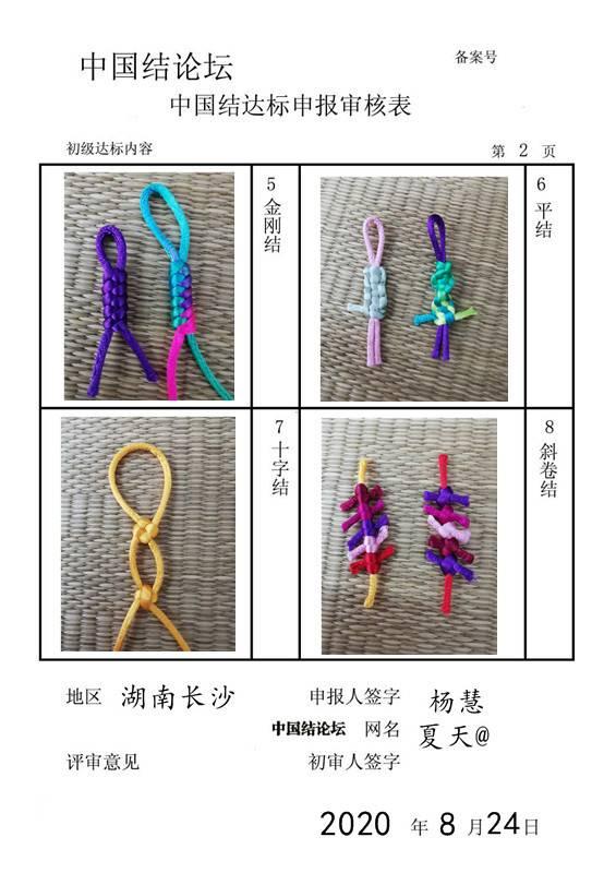 中国结论坛   中国绳结艺术分级达标审核 114659jj8f6z1wj2g8iw11