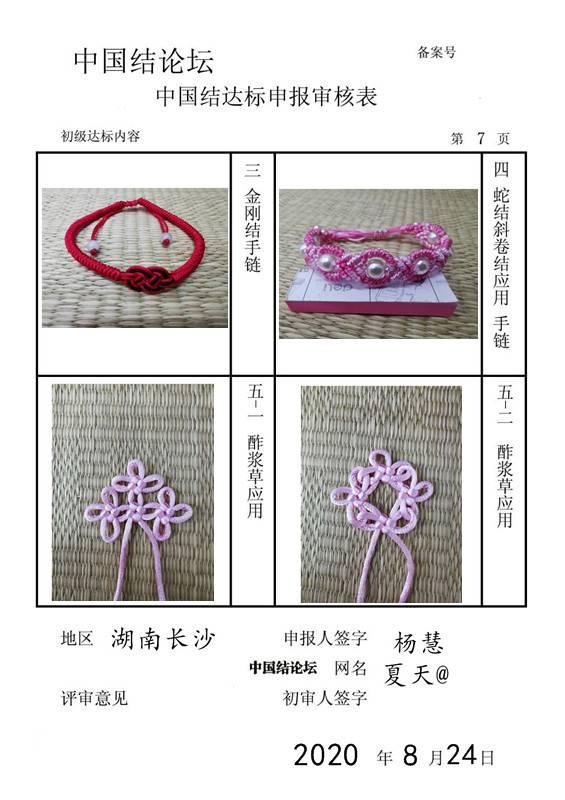 中国结论坛   中国绳结艺术分级达标审核 114659n4kh2a3ihpasszzf