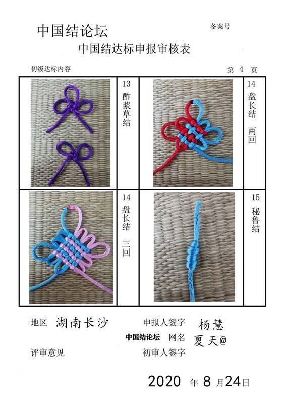 中国结论坛   中国绳结艺术分级达标审核 114659py3361ezef1tqs3t