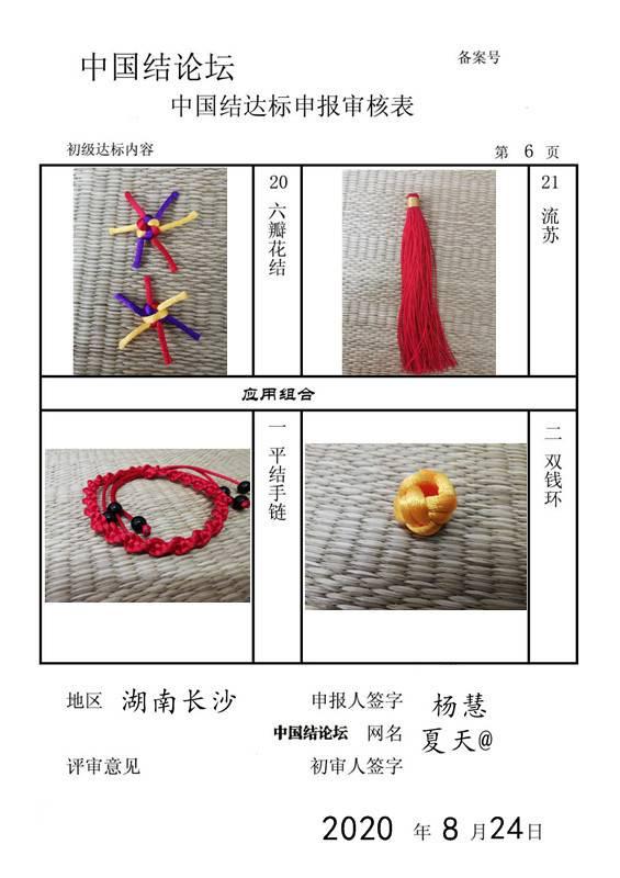 中国结论坛   中国绳结艺术分级达标审核 114659qtlttuvz4xb8znlz