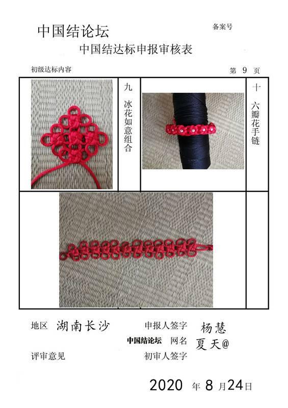 中国结论坛   中国绳结艺术分级达标审核 114700cwwb67627up7x06y