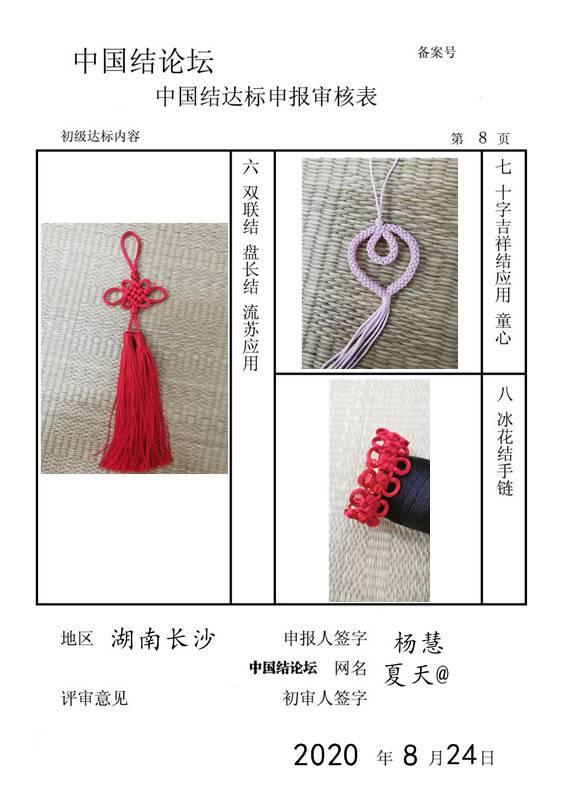 中国结论坛   中国绳结艺术分级达标审核 114700ptv8i6r3t1tt8t0z