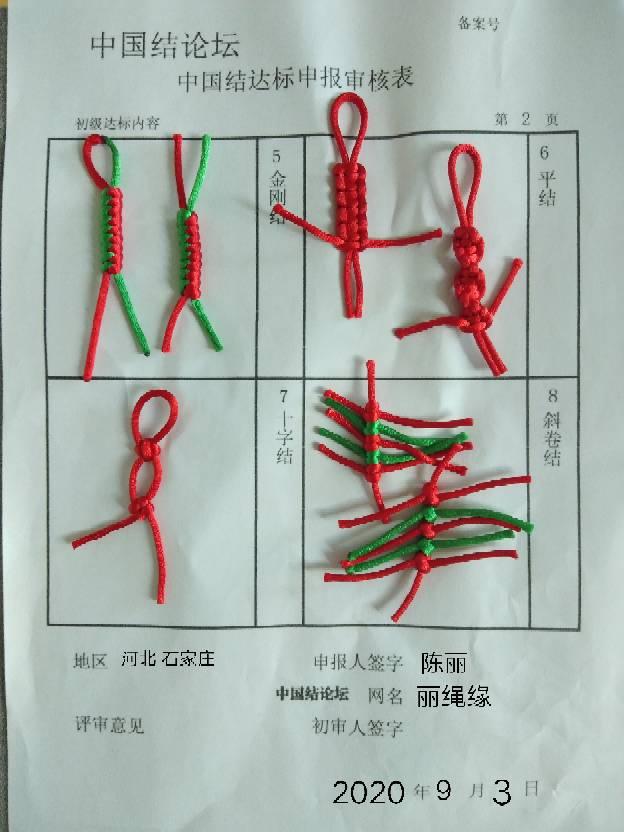 中国结论坛 丽绳缘   初级提交审核稿件(二次修改)  中国绳结艺术分级达标审核 080748df880zzt53t50fni