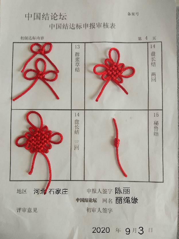中国结论坛 丽绳缘   初级提交审核稿件(二次修改)  中国绳结艺术分级达标审核 080749jl1eck3gk3xcrlhh