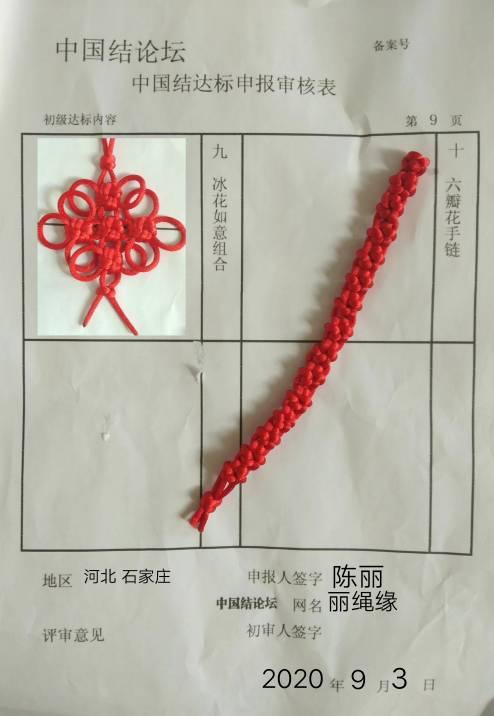 中国结论坛 丽绳缘   初级提交审核稿件(二次修改)  中国绳结艺术分级达标审核 080752o72bb2j2bw78aryb