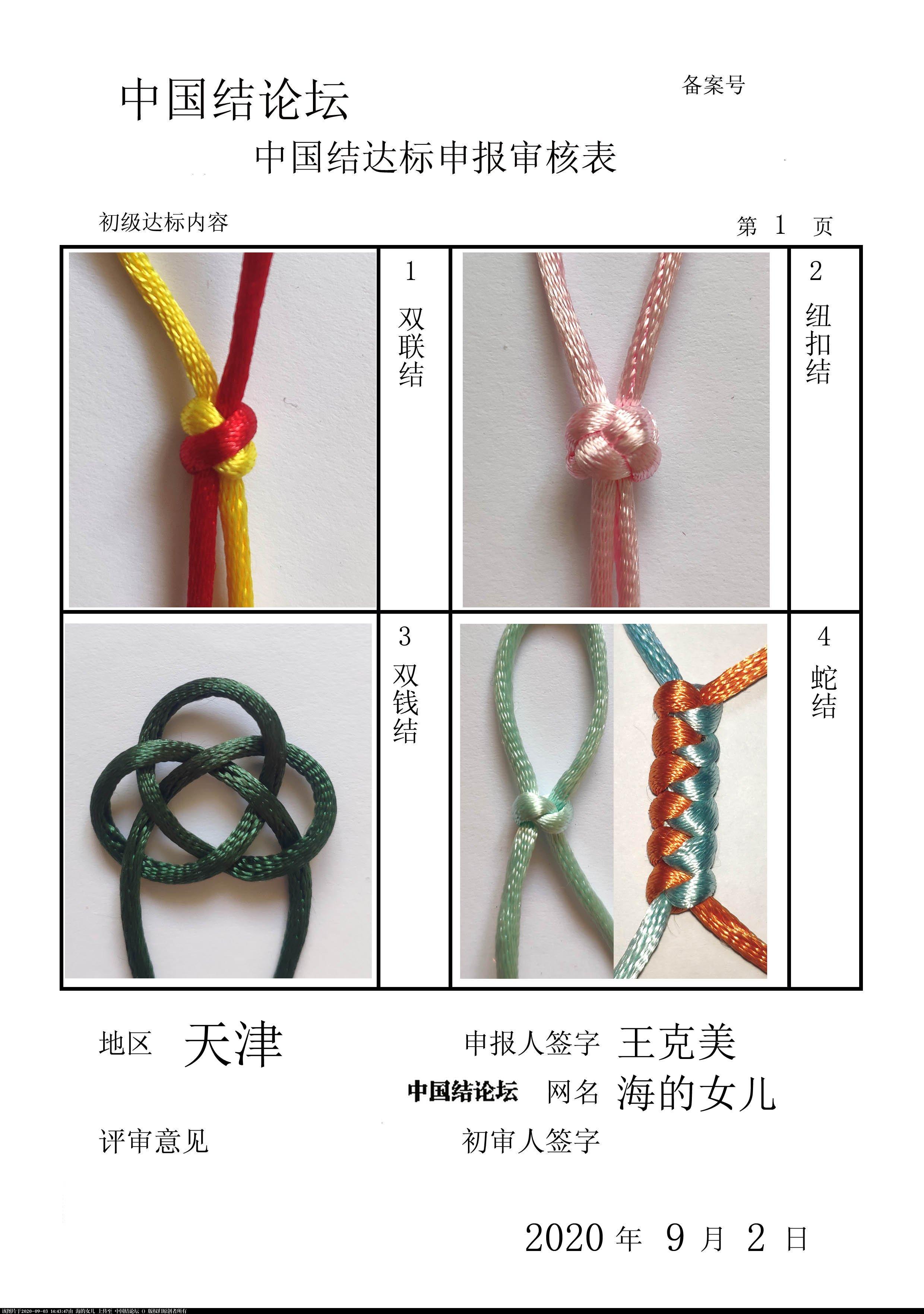 中国结论坛 天津海的女儿-初级达标申请  中国绳结艺术分级达标审核 144055vog1q61qqsvpe5qg