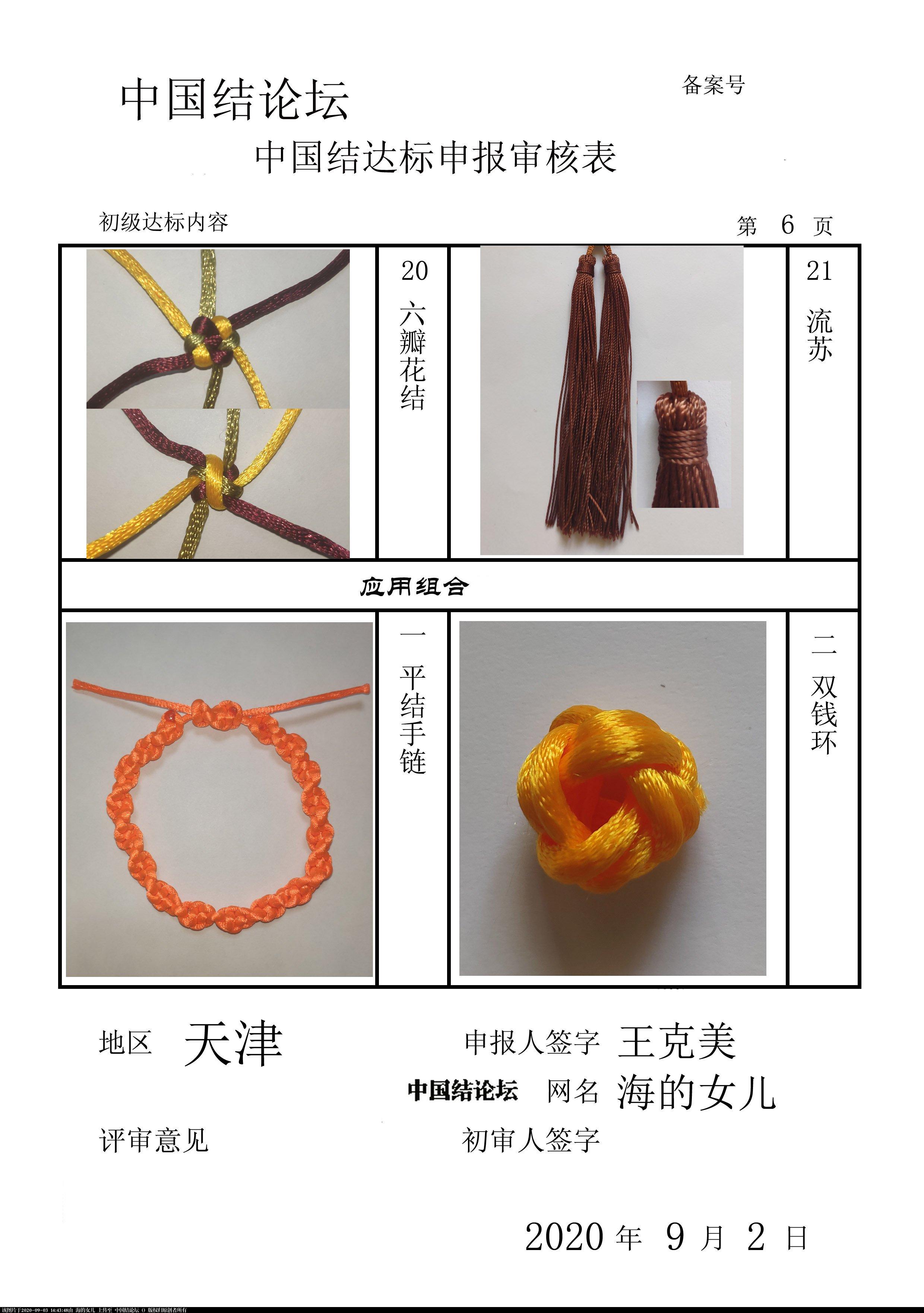 中国结论坛 天津海的女儿-初级达标申请  中国绳结艺术分级达标审核 144100hatsqqx10affb1dt