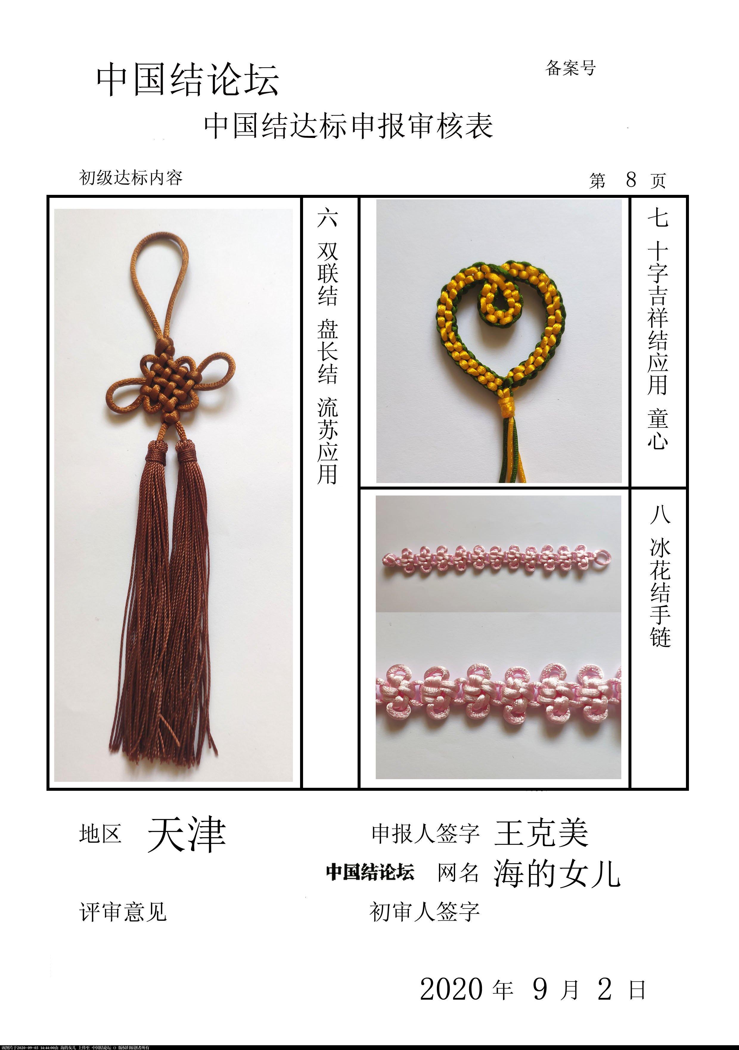 中国结论坛 天津海的女儿-初级达标申请  中国绳结艺术分级达标审核 144106wpu2t4rrs4osurst