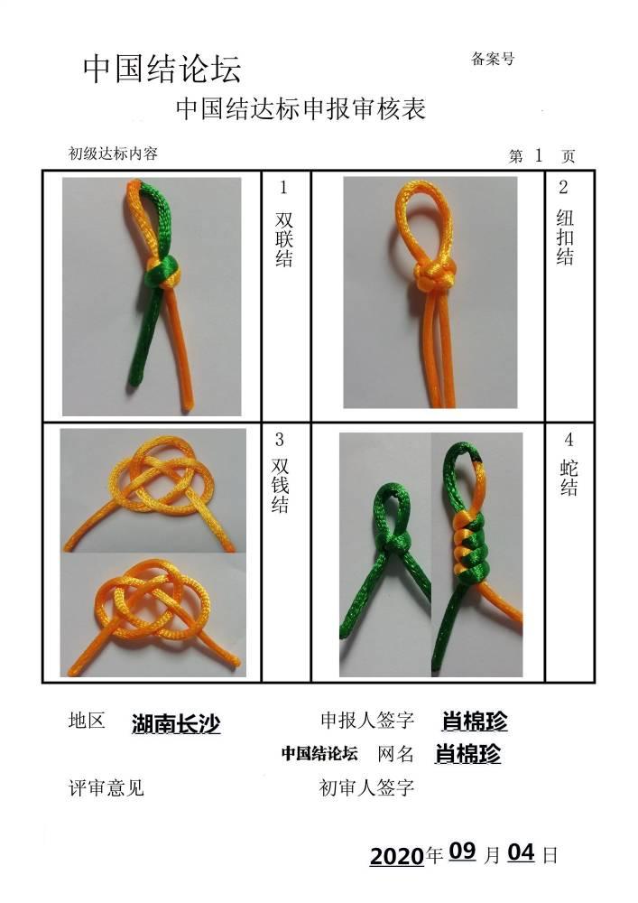 中国结论坛 肖棉珍—初级达标申请  中国绳结艺术分级达标审核 095319rnzsfye8yuxu3ph3
