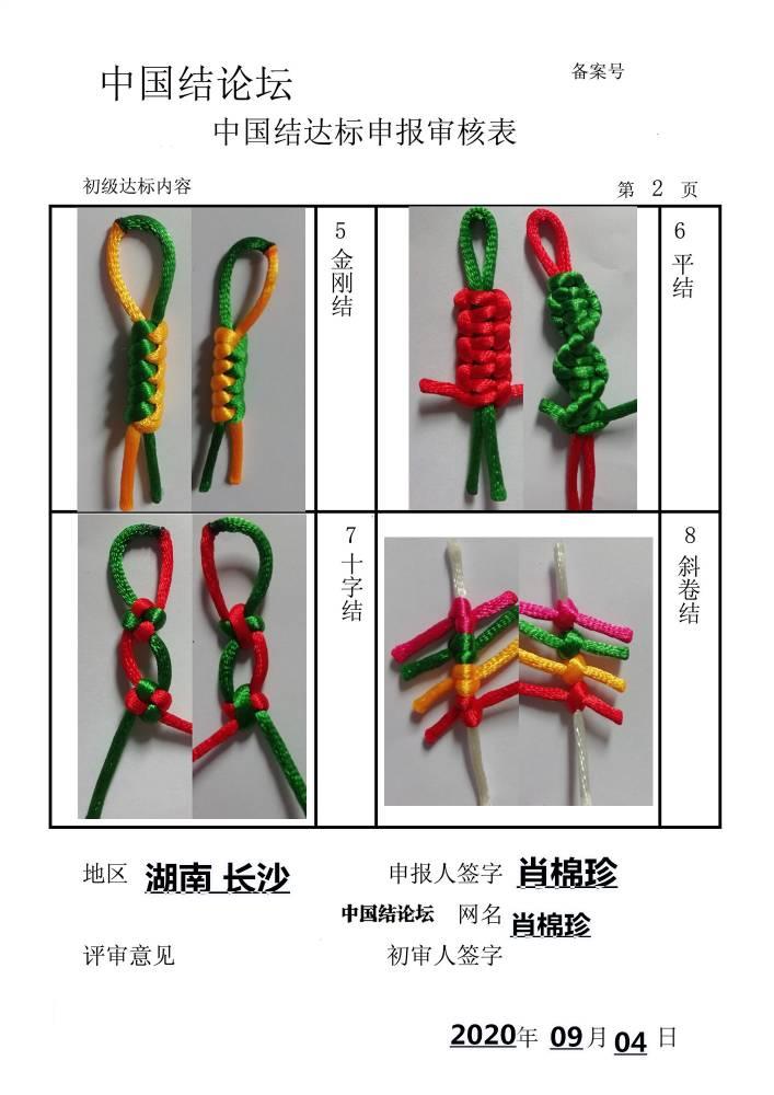 中国结论坛 肖棉珍—初级达标申请  中国绳结艺术分级达标审核 095320u5ilfir1f5lodzos