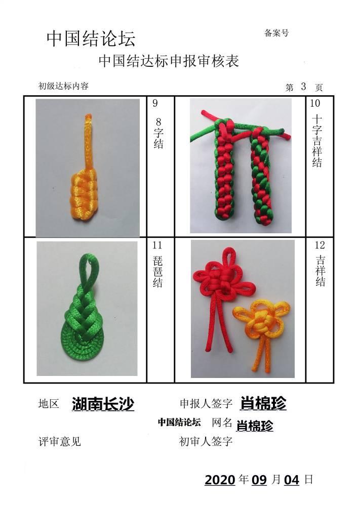 中国结论坛 肖棉珍—初级达标申请  中国绳结艺术分级达标审核 095321xrdw5ob8iz2ri1h5
