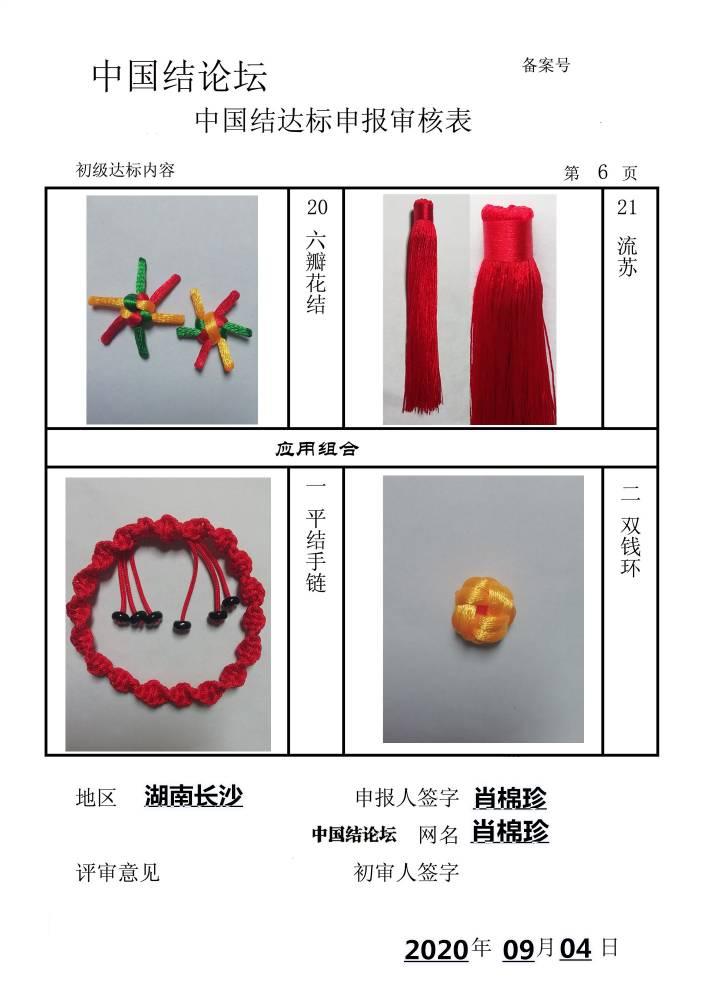 中国结论坛 肖棉珍—初级达标申请  中国绳结艺术分级达标审核 095322oiv1lm1lijy0d6w3