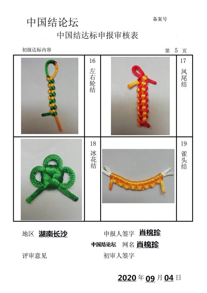 中国结论坛 肖棉珍—初级达标申请  中国绳结艺术分级达标审核 095322tjlvp0tr1g10ll11