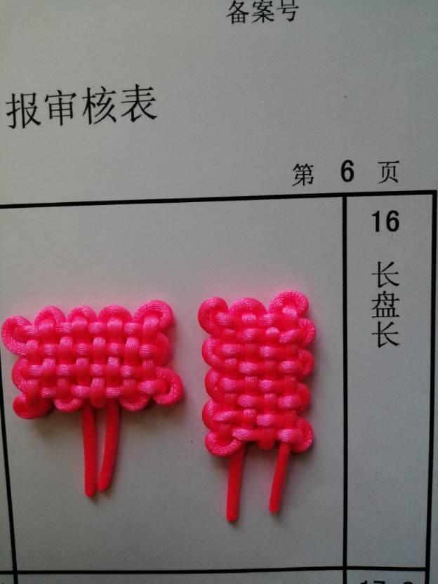 中国结论坛   中国绳结艺术分级达标审核 120657q5e7m4rjkrksyrpp