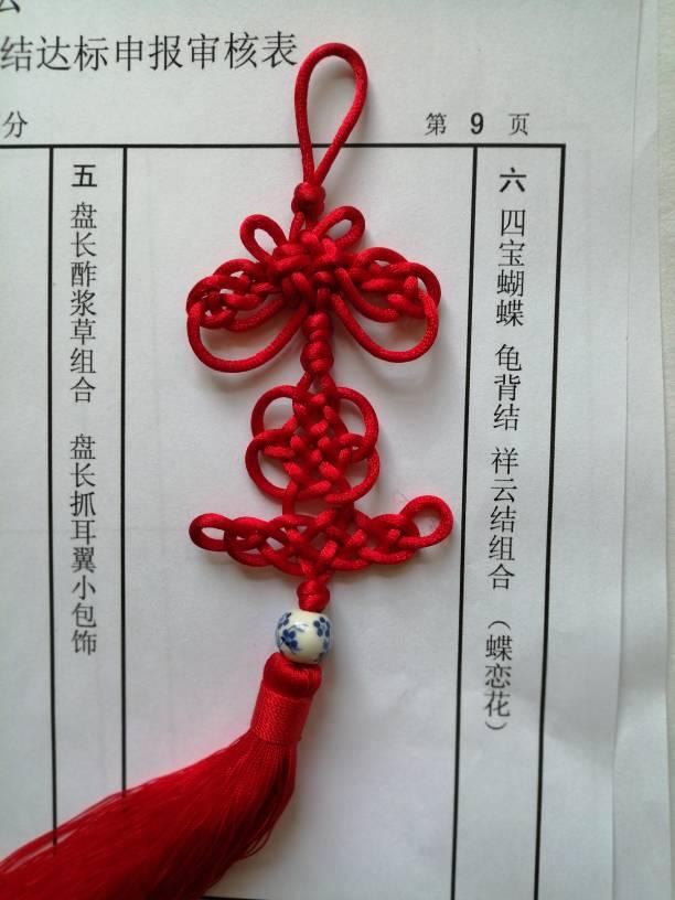 中国结论坛   中国绳结艺术分级达标审核 120754eu2wz7qqoq99c6hh