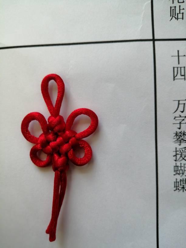 中国结论坛   中国绳结艺术分级达标审核 120754w88008v8avaee5ja