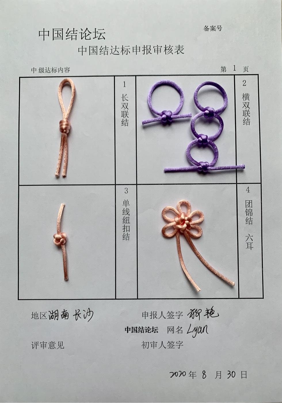 中国结论坛 Lyan —中级达标申请稿件  中国绳结艺术分级达标审核 140834qm5x3yxmrgryrrrr