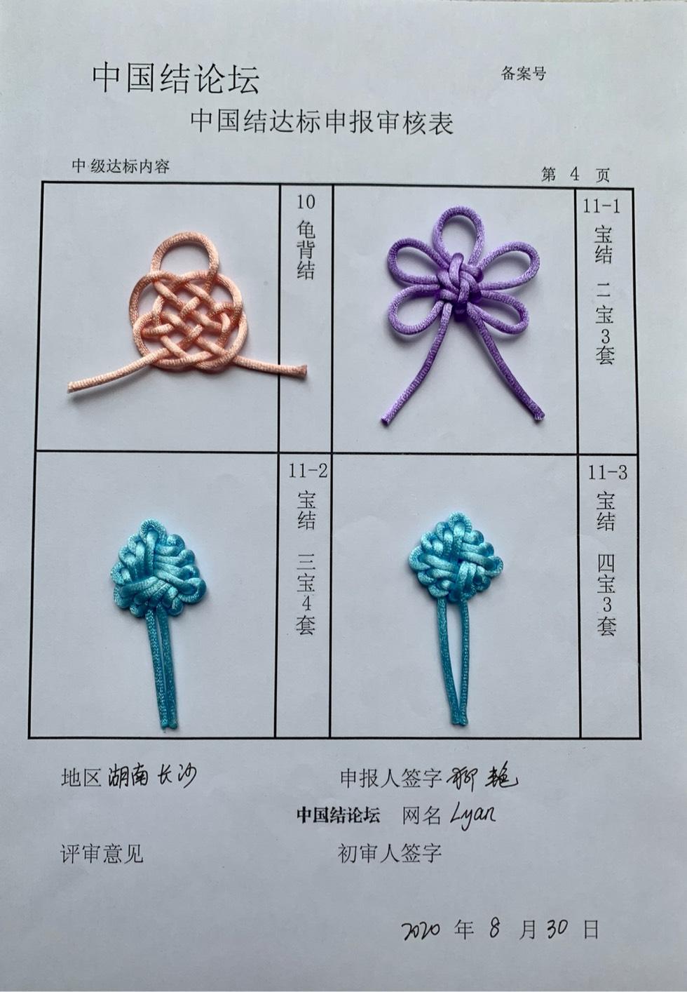中国结论坛 Lyan —中级达标申请稿件  中国绳结艺术分级达标审核 140837u53n414n19sv24vu