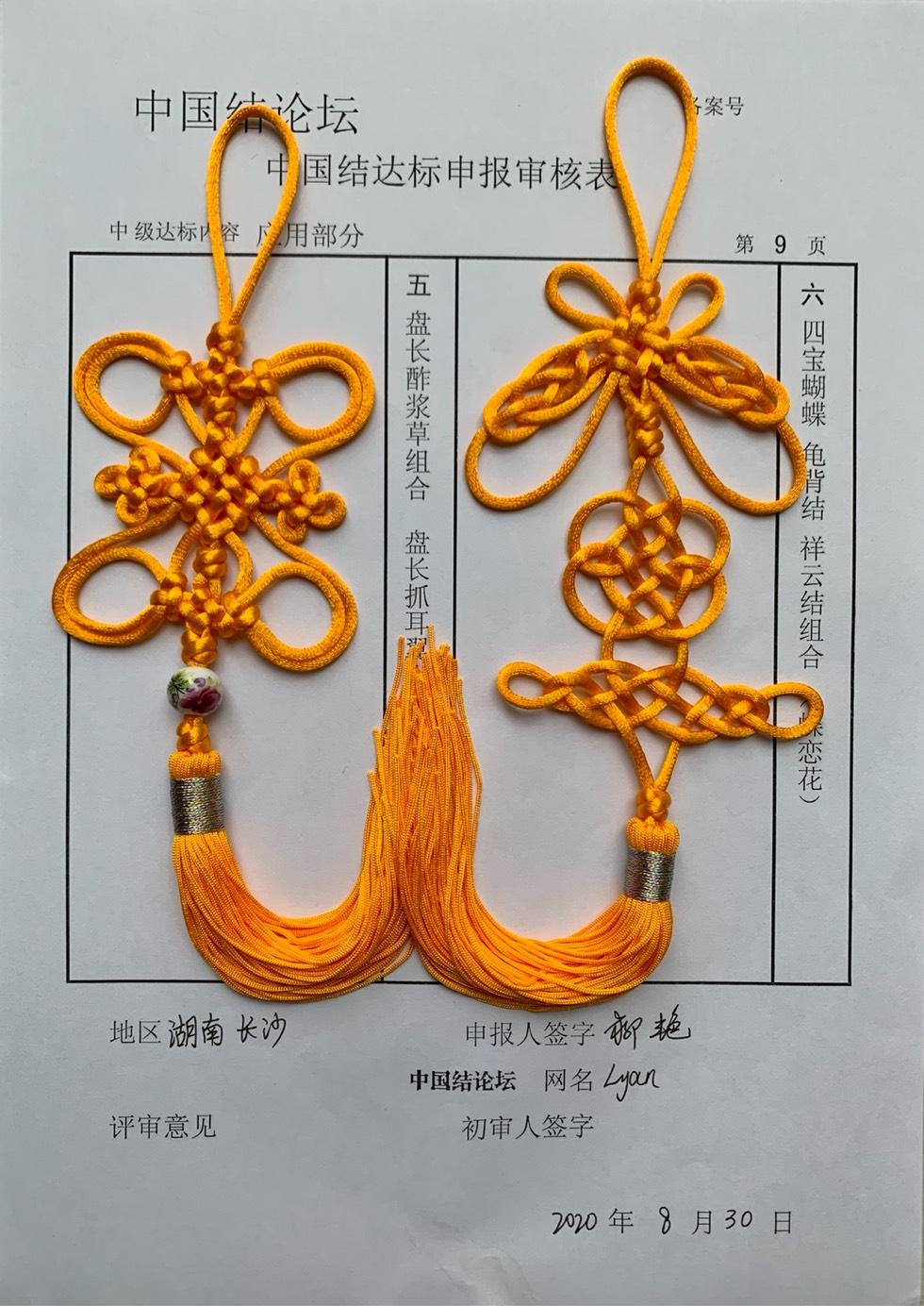 中国结论坛 Lyan —中级达标申请稿件  中国绳结艺术分级达标审核 140842ccgu99uiumgdmggb