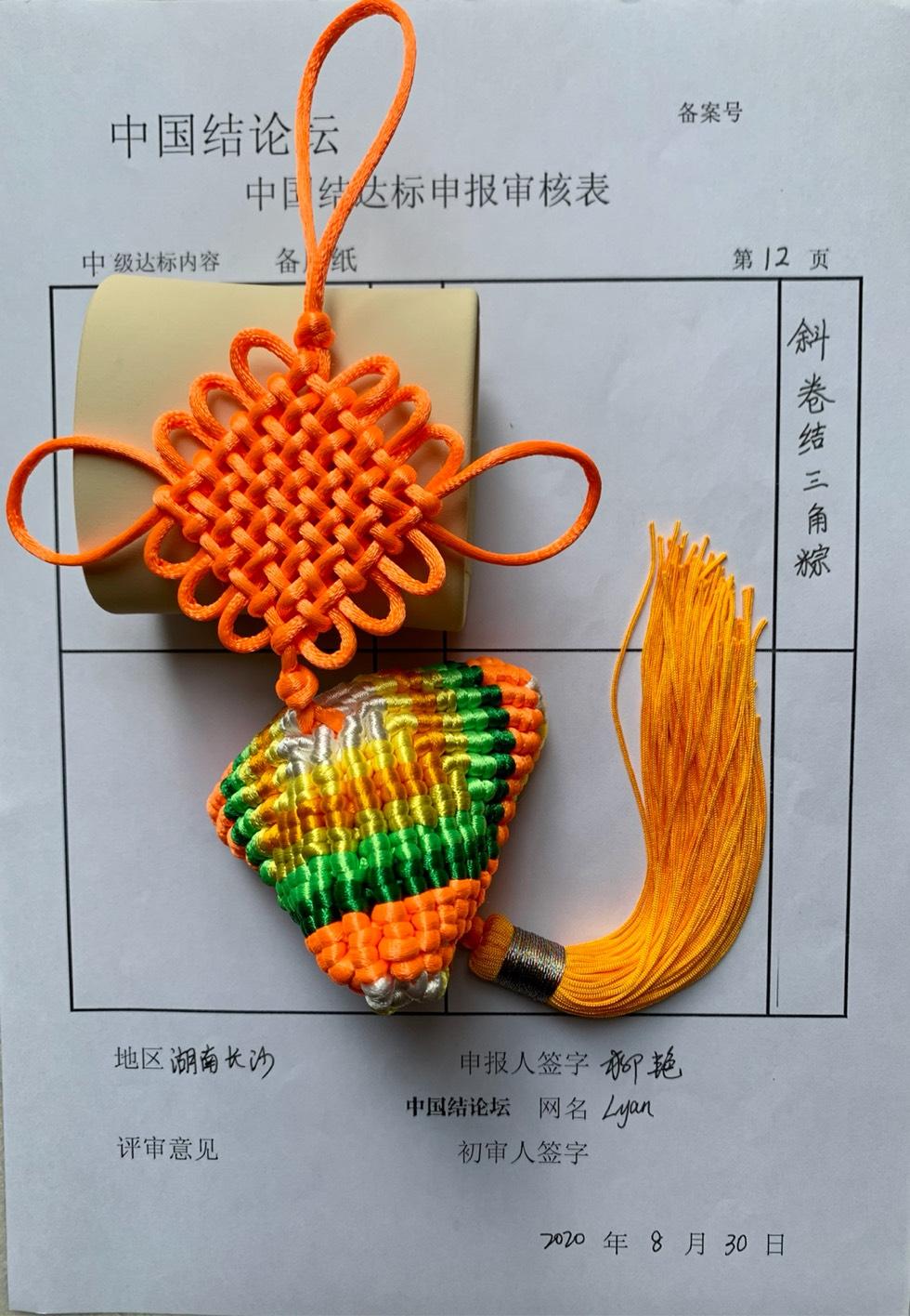 中国结论坛 Lyan —中级达标申请稿件  中国绳结艺术分级达标审核 140844qjidfuhev4evdehf