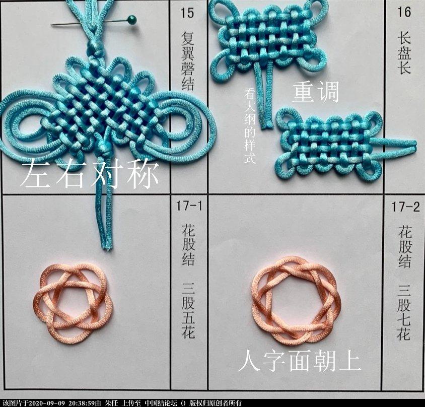中国结论坛   中国绳结艺术分级达标审核 203740im2y1jw1y14ujz84