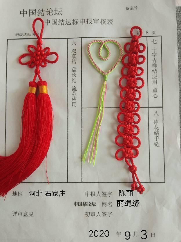中国结论坛   中国绳结艺术分级达标审核 124303u0011vaim9aiibq9