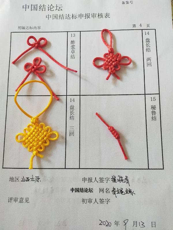 中国结论坛 〔初级提交审核〕青绳缘----初级提交审核稿件  中国绳结艺术分级达标审核 165614wiu97ib1swfiboi6