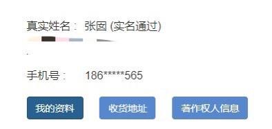 中国结论坛 法律手段维护自己的利益 自身利益的法律条文 作品展示 102310wj4jusuf9j4dkjyn
