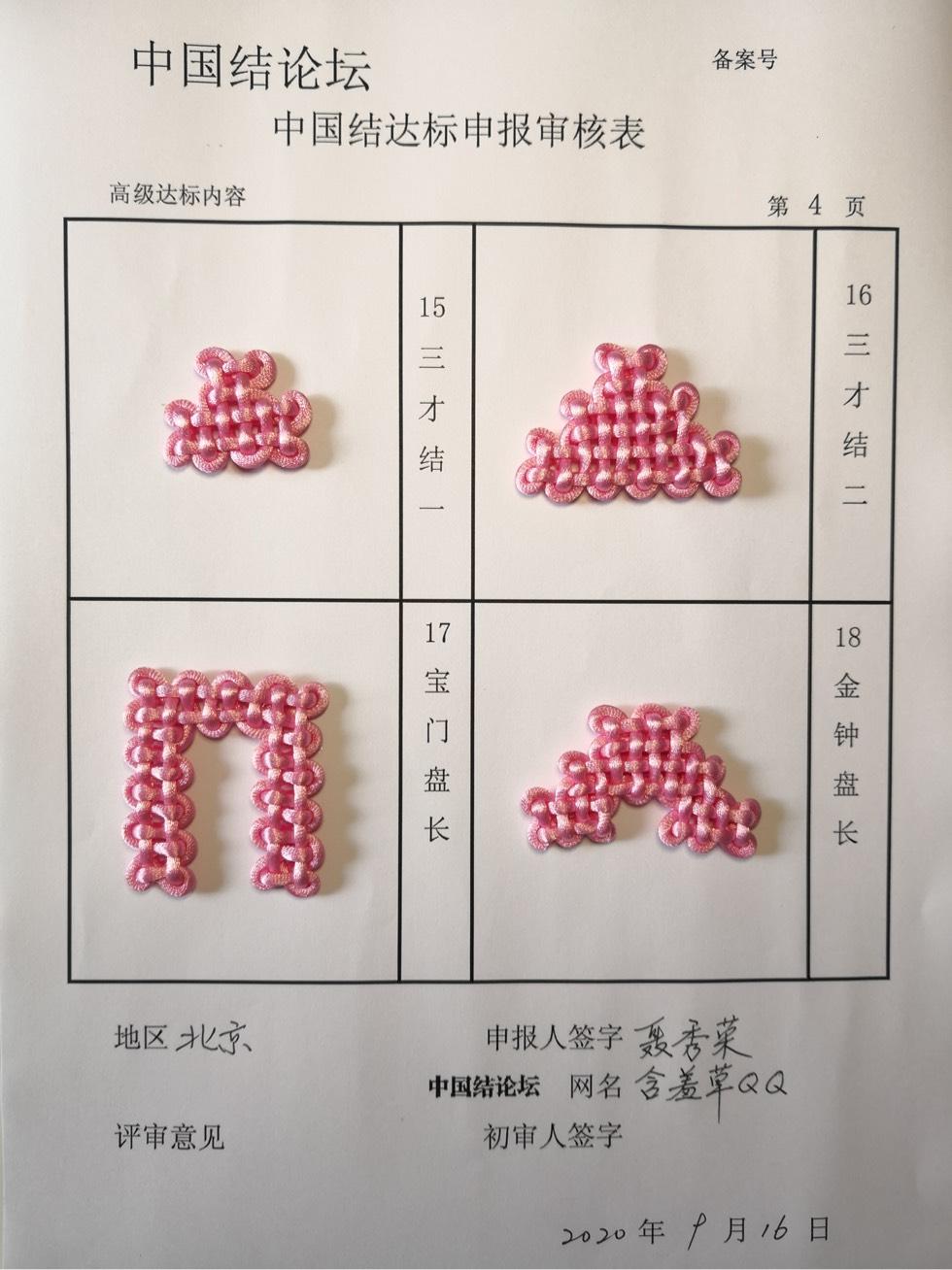 中国结论坛 含羞草QQ-高级达标申请  中国绳结艺术分级达标审核 100224gmyif6ze5dkf7ay5