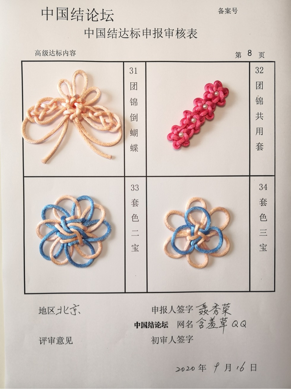 中国结论坛 含羞草QQ-高级达标申请  中国绳结艺术分级达标审核 100230ha4b4441kizfu1a1